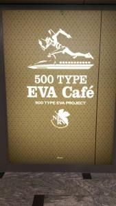 エヴァカフェ