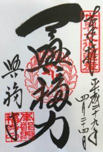 興福寺御朱印