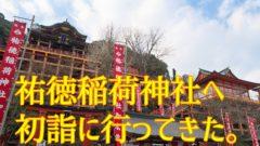 祐徳稲荷神社タイトル