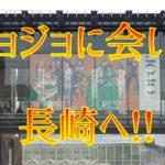 JOJO展タイトル